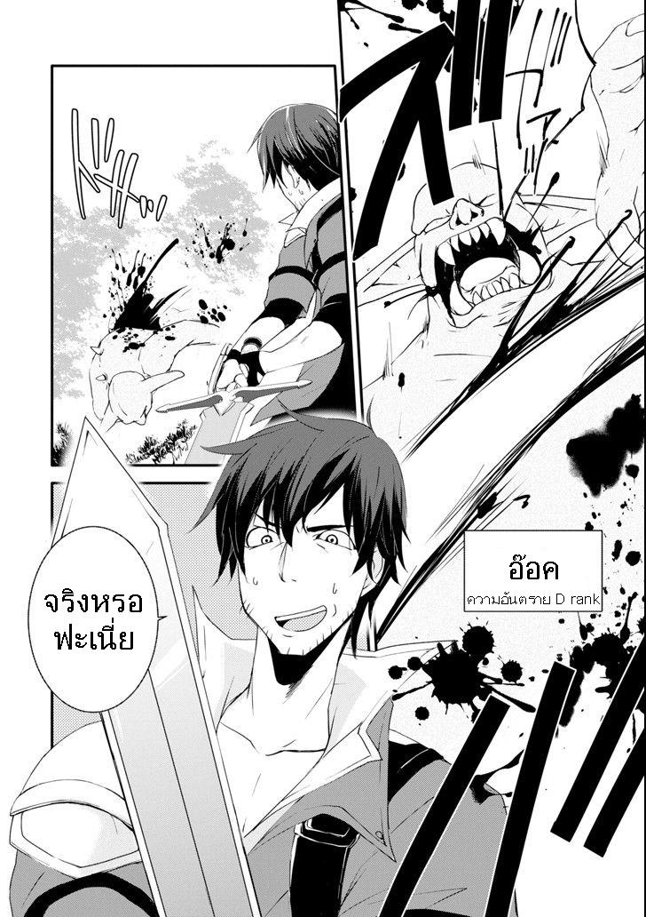 อ่านการ์ตูน MANNEN D-RANK NO CHUUNEN BOUKENSHA, YOTTA IKIOI DE DENSETSU NO KEN WO HIKKONUKU ตอนที่ 2 หน้า 2