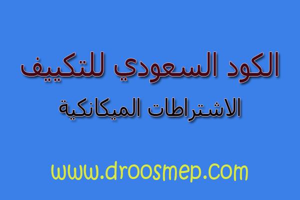 الكود السعودي للتكييف : الاشتراطات الميكانيكية PDF