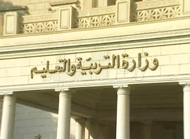 وزارة التربية والتعليم تنفى إلغاء تنسيق الثانوية العامة هذا العام