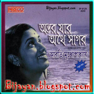 GANER VELA - Free download bangla mp3 songs: Antar Jaar