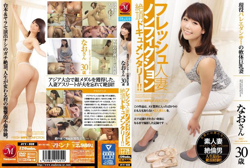 Fresh Married Nonfiction Capstone Documentary! ! Soft Body Busty Wife 30-year-old Nao Ayumi Active Ballet Dancer [JUY-028 Hamasaki Nao]