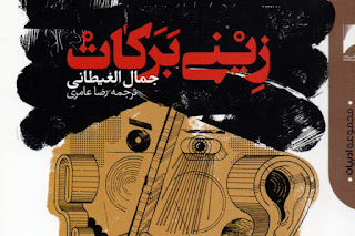 تحميل رواية الزيني بركات للكاتب جمال الغيطاني كتاب اقتباسات روايات كتب سينوغرافيا