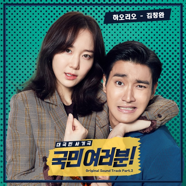 Kim Chang Wan – My Fellow Citizens! OST Part.2