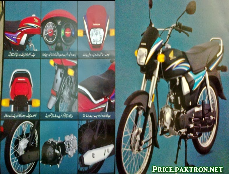 New Honda Atlas CD 70 Dream 2014 Price in Pakistan | Price in Pakistan