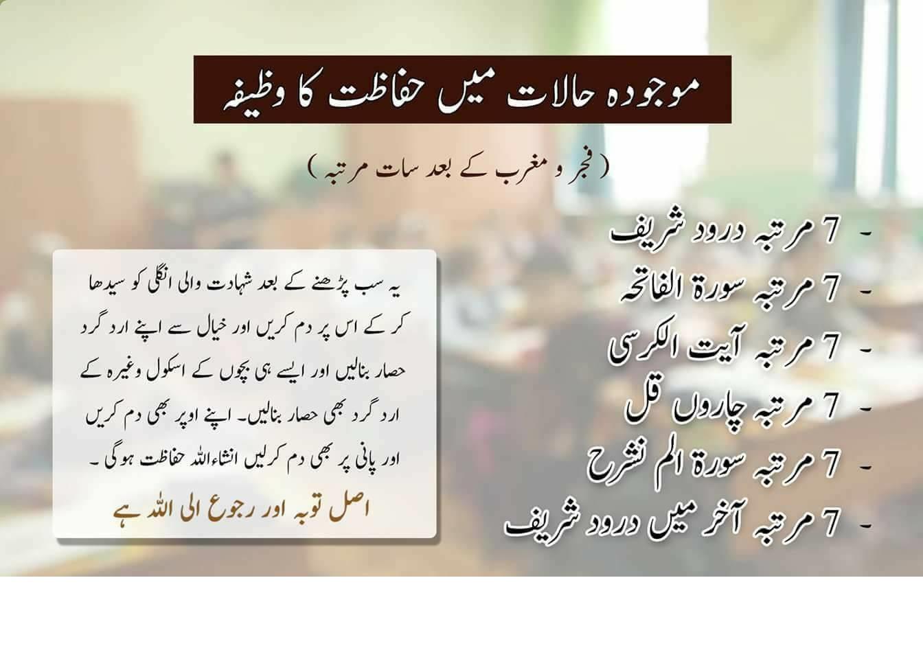 Pani Ki Hifazat In Urdu