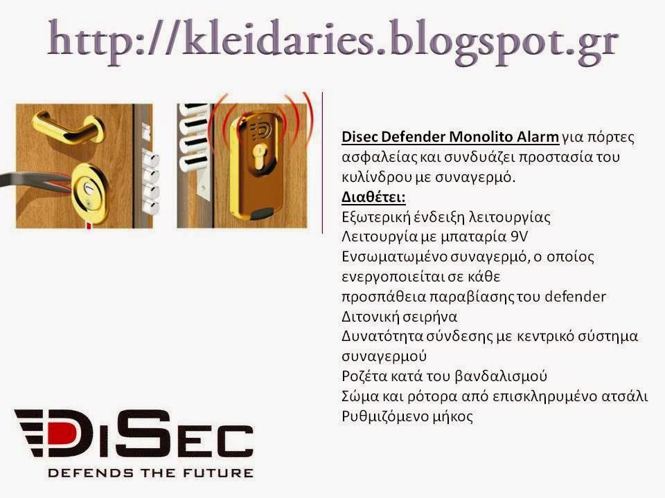 Defender Disec Monolito Alarm