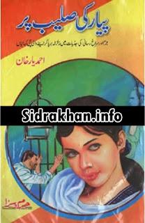 Pyar Ki Saleeb Par