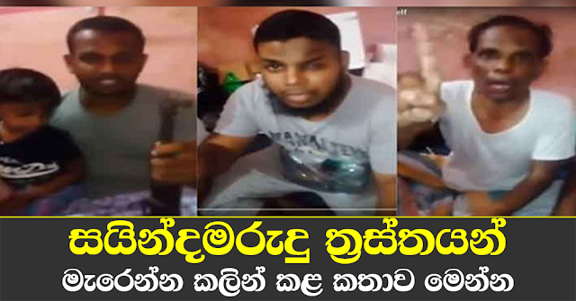 isis terrorist Sri lanka speech before die