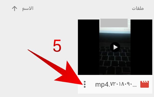 ملف فيديو في جوجل درايف