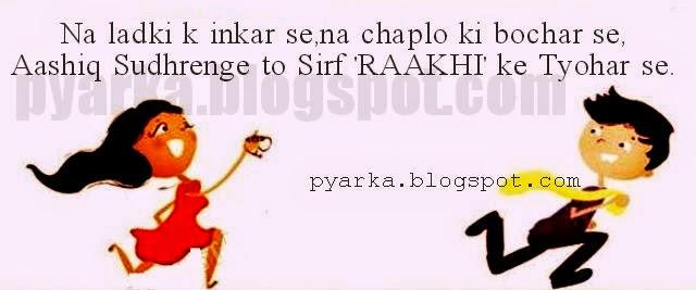 raksha bandhan status in marathi