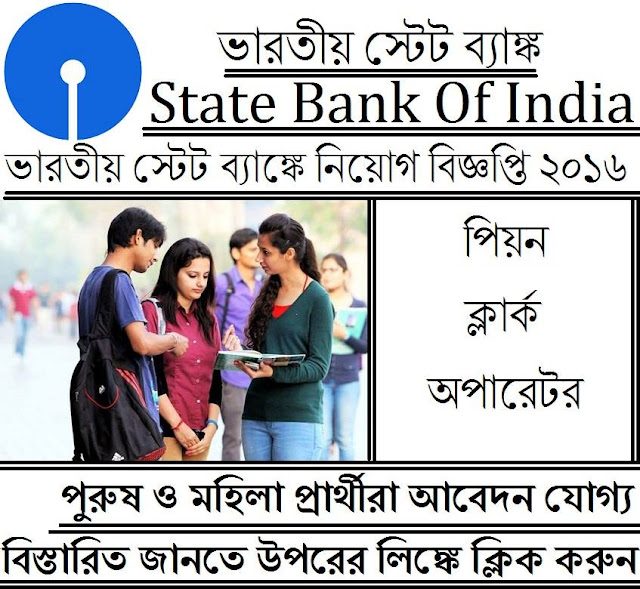 State Bank Of India Recruitment 2016