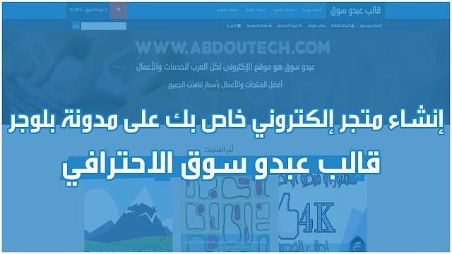 قالب عبدو سوق الاحترافي |إنشاء متجر إلكتروني خاص بك على مدونة بلوجر بهذا القالب الاحترافي