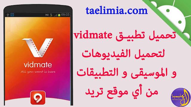 حمل ,تطبيق ,VidMate, لتحميل ,الفيديوهات, و ,التطبيقات, من, اي, موقع ,تريد, الإصدار, 3.29,