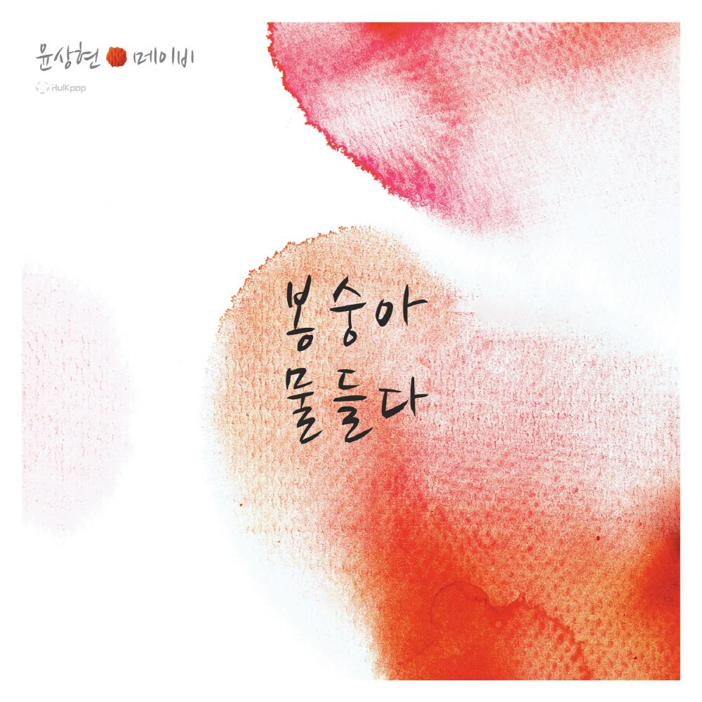 [Single] Yoon Sang Hyun, Maybee – Flower Dye