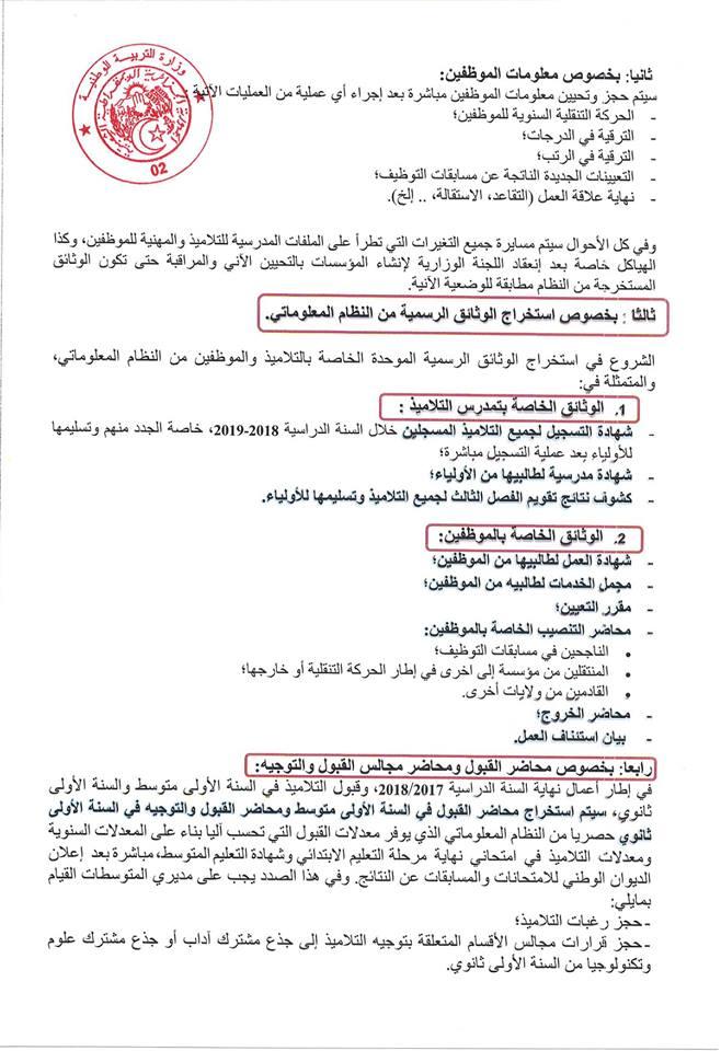 ادراج عمليات جديدة في النظام المعلوماتي لقطاع التربية 556