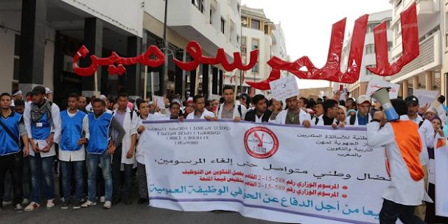 بعد خرق الوزارة لمحضر 13 أبريل، الأساتذة المتدربون ينتفضون في مقاطعة شاملة