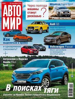 Читать онлайн журнал<br>Автомир (№40 сентябрь 2016 Россия)<br>или скачать журнал бесплатно