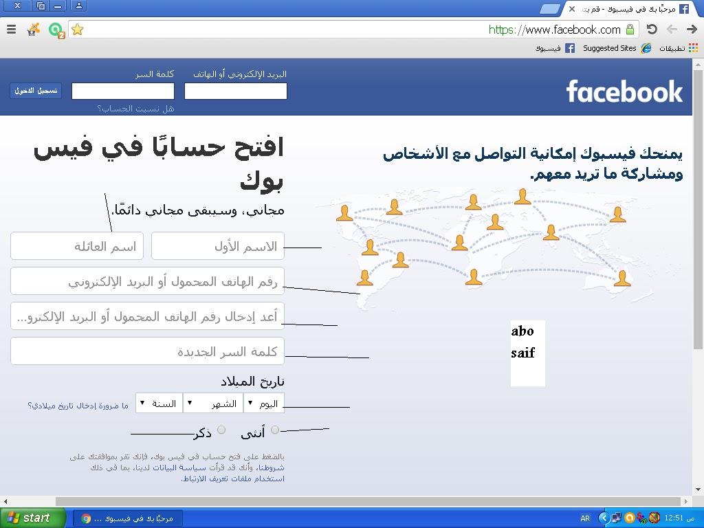 شرح التسجيل في فيس بوك بصور