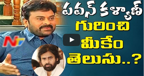 Chiranjeevi about Pawan Kalyan Behaviour