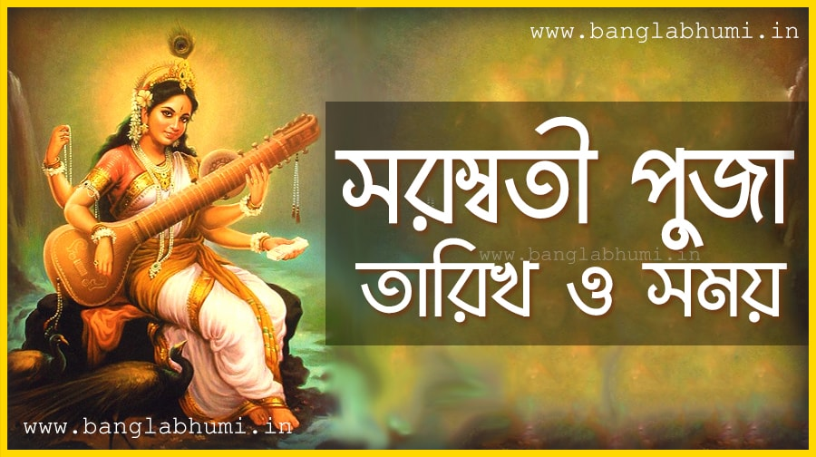 2018 Saraswati Puja Date & Time in India, 2018 Bengali Calendar