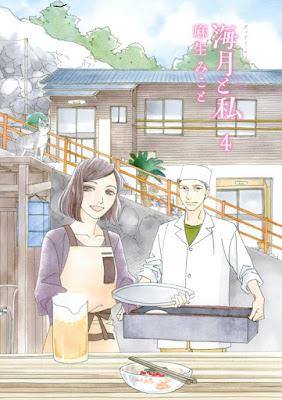 海月と私 zip rar Comic dl torrent raw manga raw