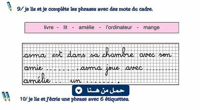 تمارين دعم في اللغة الفرنسية السنة الثالثة إبتدائي الجيل الثاني