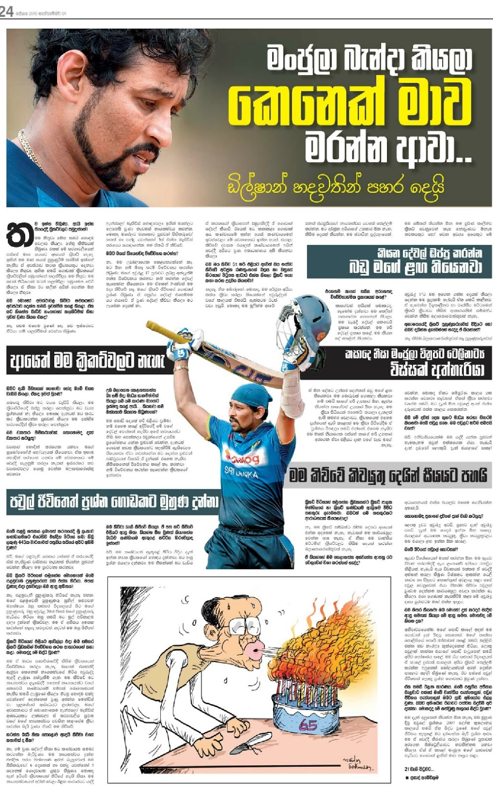 Chat With Tillakaratne Dilshan