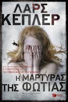"""""""Η μάρτυρας της φωτιάς"""" του Lars Kepler"""