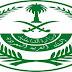 تحذير عاجل وهام من الداخلية السعودية لسكان المملكة