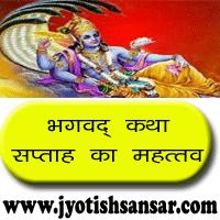 bhagwad saptaah ke fayde, kaise prapt kare vishnu ji ki kripa