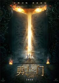 Warrior's Gate Movie