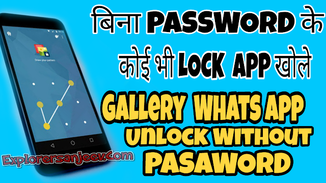 Gallery Lock Ko Bypass Kyse Kre | How To Unlock App Without Password
