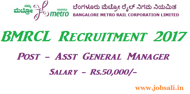 Metro Vacancy 2017, Bangalore Metro Rail Recruitment 2017, BMRCL Career
