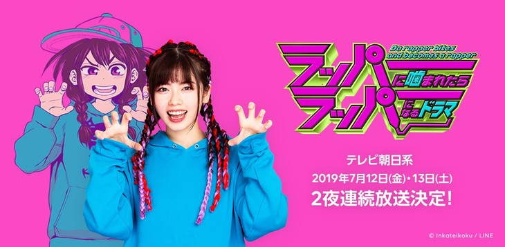 Manga Rapping Zombie Mendapat Live-Action TV Special