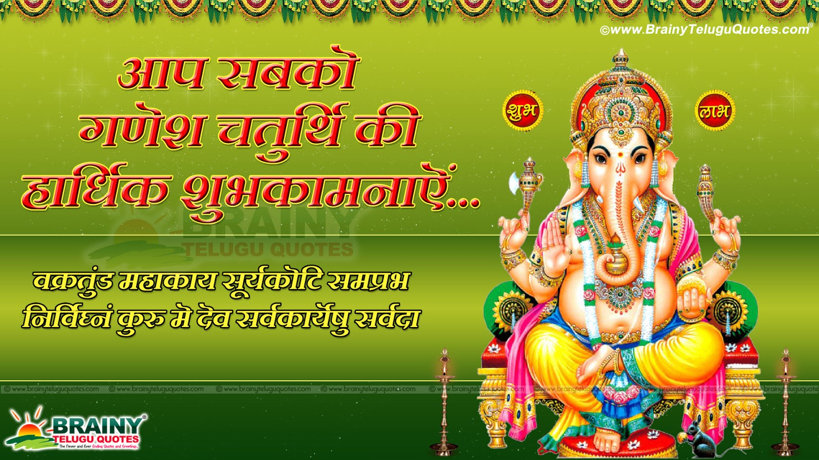 Image result for messages for ganesh chaturthi in hindi