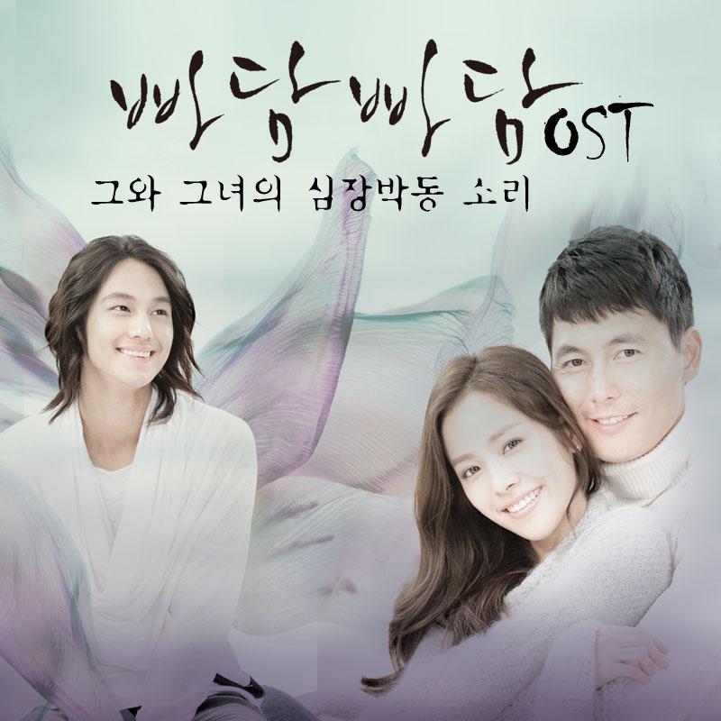 Various Artists – Padam Padam OST