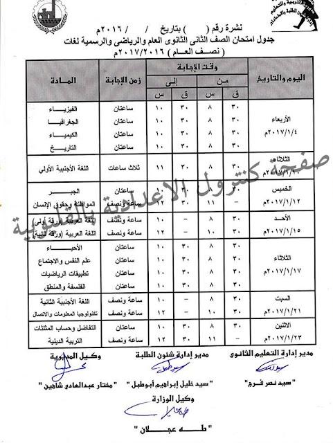 جدول امتحانات الصف الثاني الثانوي 2017 الترم الأول محافظة القليوبية