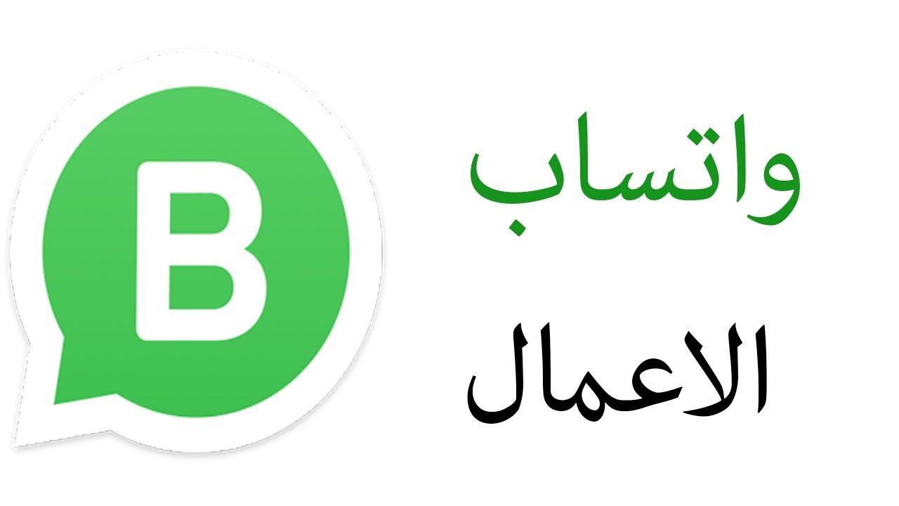 تحميل واتساب نسخه ثانيه للايفون