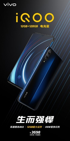 VIVO IQOO SALE ON APRIL 14 12GB/128GB RAM STORAGE VARIANT