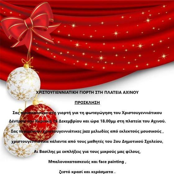 φωταγώγηση Χριστουγεννιάτικου δένδρου