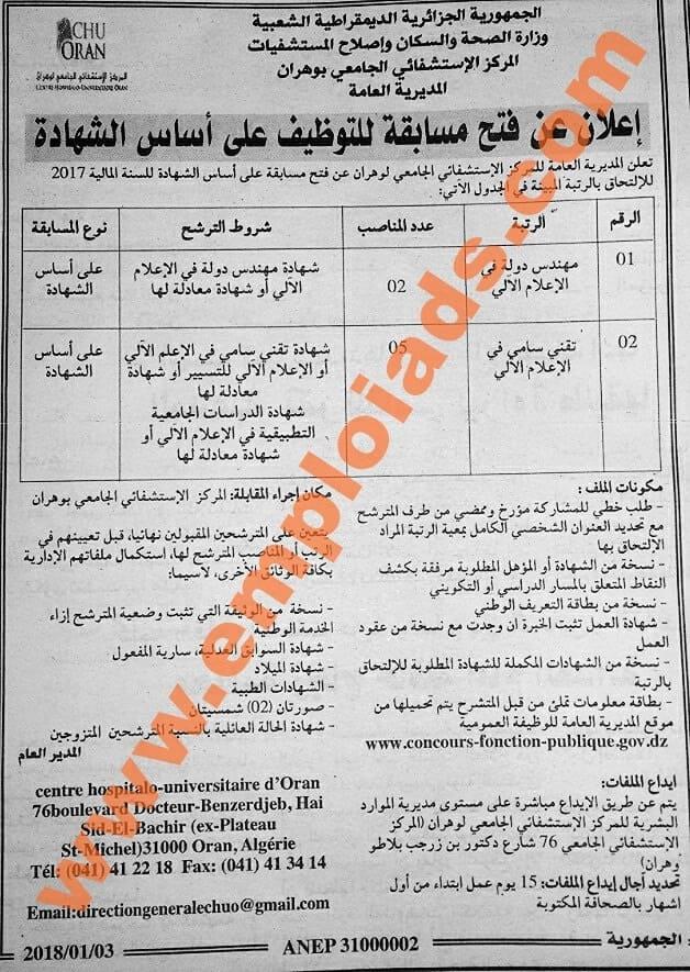 اعلان مسابقة توظيف بالمركز الجامعي الاستشفائي ولاية وهران جانفي 2018