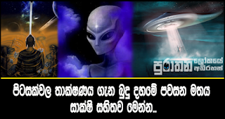 Evidence of connection between Buddhism and Alien technology