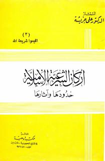 أركان الشرعية الإسلامية - حدودها واركانها - كتاب