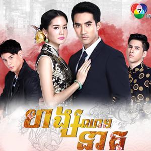 Haung Chheam Nak | 66E