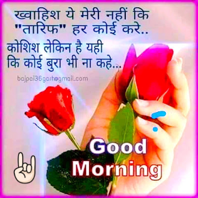 good-morning-shayari-hindi