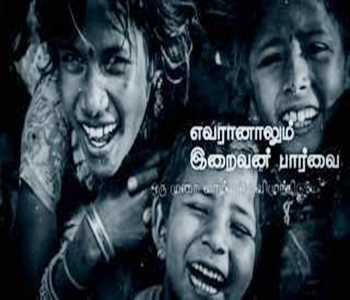 YAAR IVAN – Born to Record | Theesan Vela | Yana Navaratnam