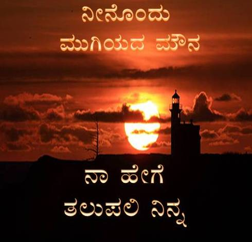 Kannada Feeling images