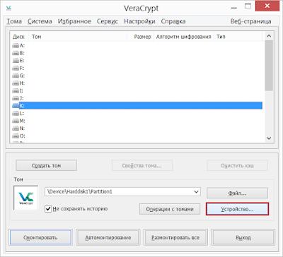 монтирование тома, выбор буквы диска и устройста VeraCrypt