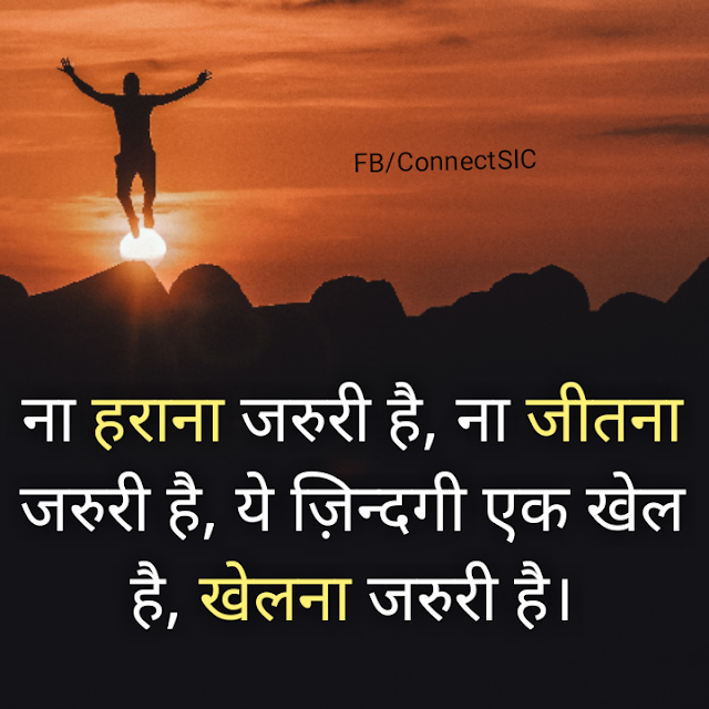Anonymous Hindi Quotes on Life, Advice, Game,