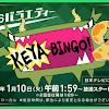 [TV Variety] 170116 KEYABINGO!2 Episode 02